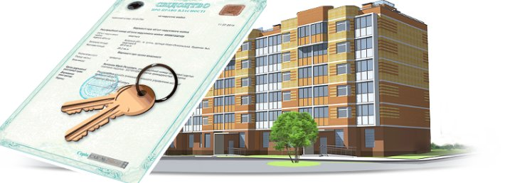 Процесс оформления квартиры в собственность в новостройке