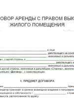 Договор аренды оборудования с последующим выкупом