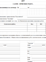 Работа по договору подряда: плюсы, минусы и особенности оформления
